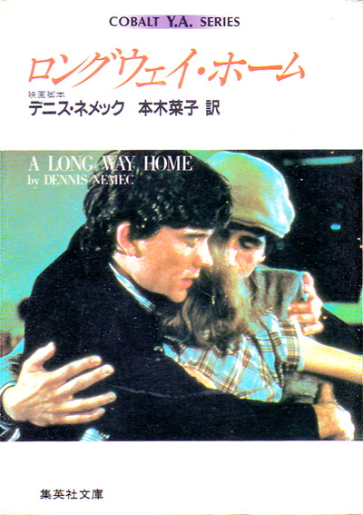 A Long Way Home in Japanese